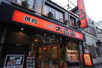 太昌園上野本店