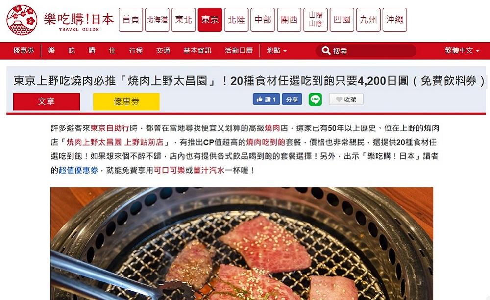 東京上野吃燒肉必推「焼肉上野太昌園」!